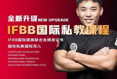 成都IFBB国际私人健身教练培训
