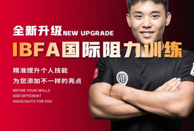 成都IBFA阻力训练私人健身教练培训
