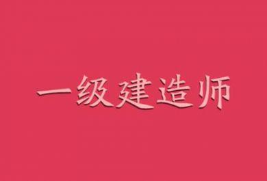 武汉来考网一级建造师培训