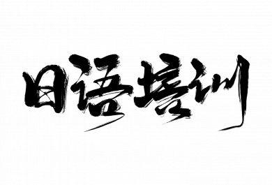 樱花日语零基础日语入门免费公开课