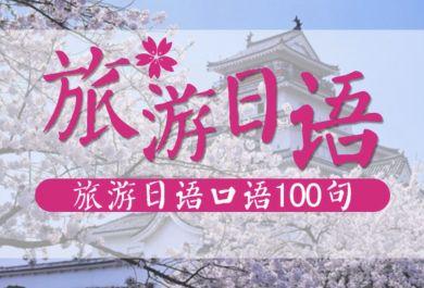 成都日本游学申请服务