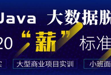 国信安Java培训班