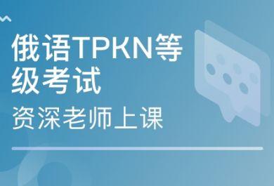 成都东佳俄语TPKN等级考试培训