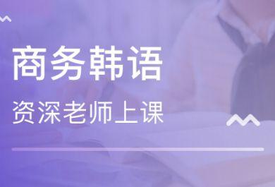 成都东佳商务韩语培训班