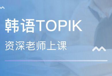 成都东郊韩语TOPIK考试培训班