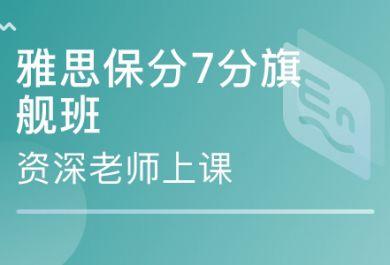 成都东佳雅思保分7分旗舰班