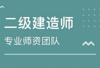 武汉来考网二级建造师培训优惠活动