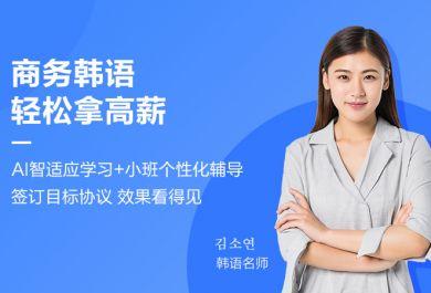 东佳商务韩语外教指导班