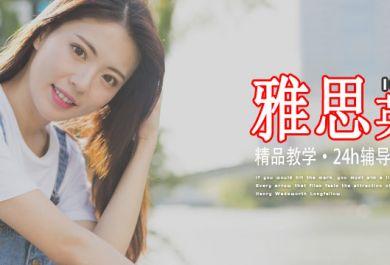 成都温江区有雅思辅导学校吗?靠谱吗?