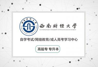 西南财经大学网络教育专升本招生简章