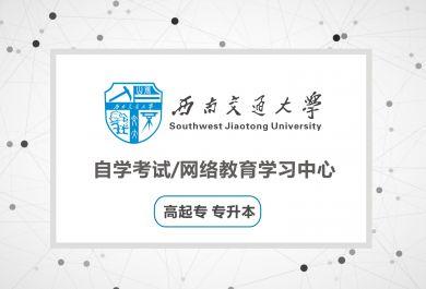 西南交通大学网络教育招生简章