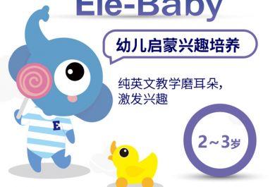 西安2-3岁幼儿启蒙兴趣培养课程