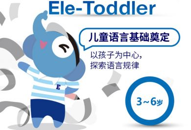 西安3-6岁儿童英文基础奠定课程