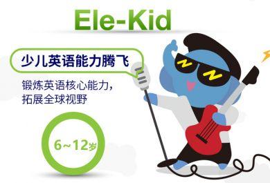 西安6-12岁少儿英语能力腾飞课程