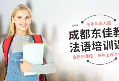 成都锦江区哪里有靠谱的法语培训班