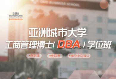 亚洲城市大学DBA&PHD学位班