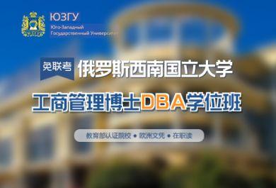 俄罗斯西南国立大学工商管理博士 DBA学位班