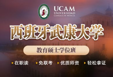 西班牙武康大学UCAM教育硕士学位班