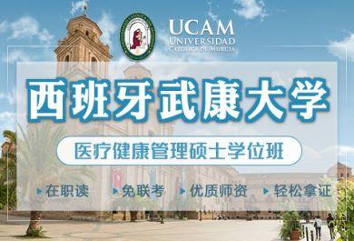 西班牙武康大学UCAM医疗健康管理硕士