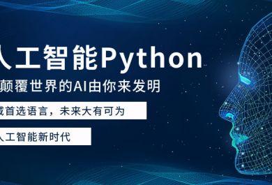 成都中公优就业Python培训课程