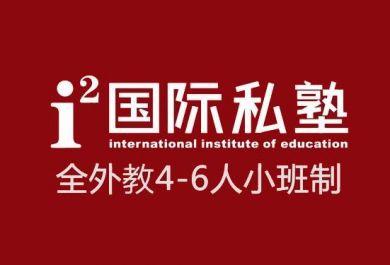 厦门i2国际私塾少儿英语培训班