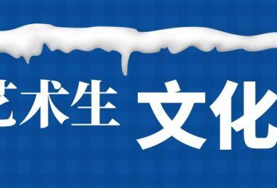 郑州励学艺考文化课辅导课程