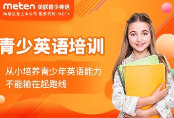 厦门青少年英语培训机构