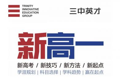 重庆三中英才新高一暑期课程班