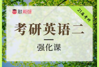 成都海文考研英语二名师私塾强化提分班