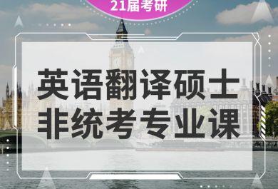 成都海文考研英语翻译硕士非统考培训班