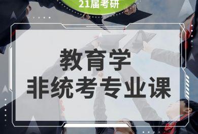 成都海文考研教育学非统考专业辅导班