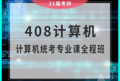 成都海文考研408计算机硕士统考专业课辅导全程班