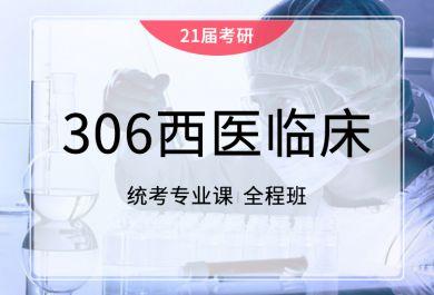 成都海文考研306西医临床医学硕士综合能力培训全程班