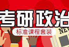 成都海文考研政治辅导体验课程