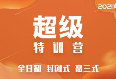 成都海文考研超级特训营(公共课+专业课线下集中式特训)
