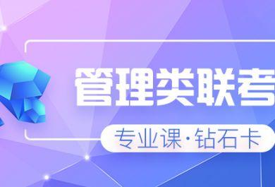 成都海文专业会计硕士MPAcc考试-钻石卡高端考研培训班