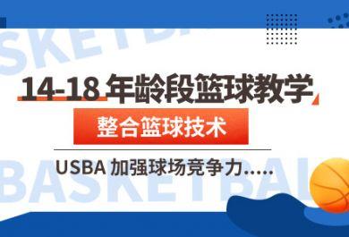 成都usba14-18岁青少年篮球培训班