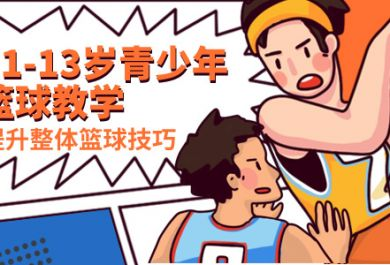 成都usba11-13岁青少年篮球训练