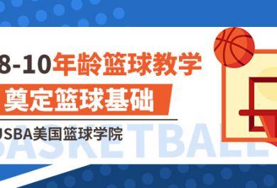 成都usba8-10岁少儿篮球培训班