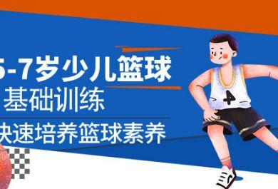 成都usba5-7岁少儿篮球训练课程