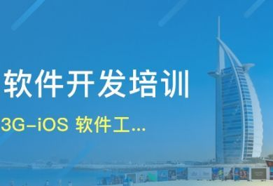 深圳达内IOS软件工程师课程