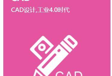 深圳达内CAD课程培训班