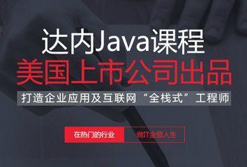 长沙达内Java开发工程师培训班