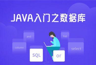 昆明达内Java大数据培训班