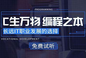 昆明达内C++国际软件工程师