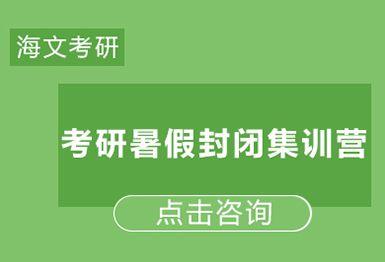 西安海文考研暑假培训班
