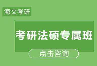 西安海文考研法硕培训