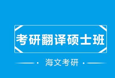西安海文考研翻译硕士班