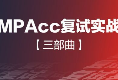 上海会计硕士(MPACC)培训班