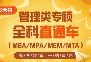 上海工商管理硕士(MBA)培训班
